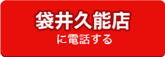 袋井久能店