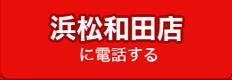 浜松和田店