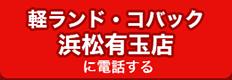 軽ランド・コバック 浜松有玉店