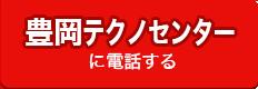 豊岡テクノセンター