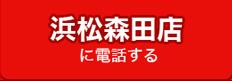 浜松森田店